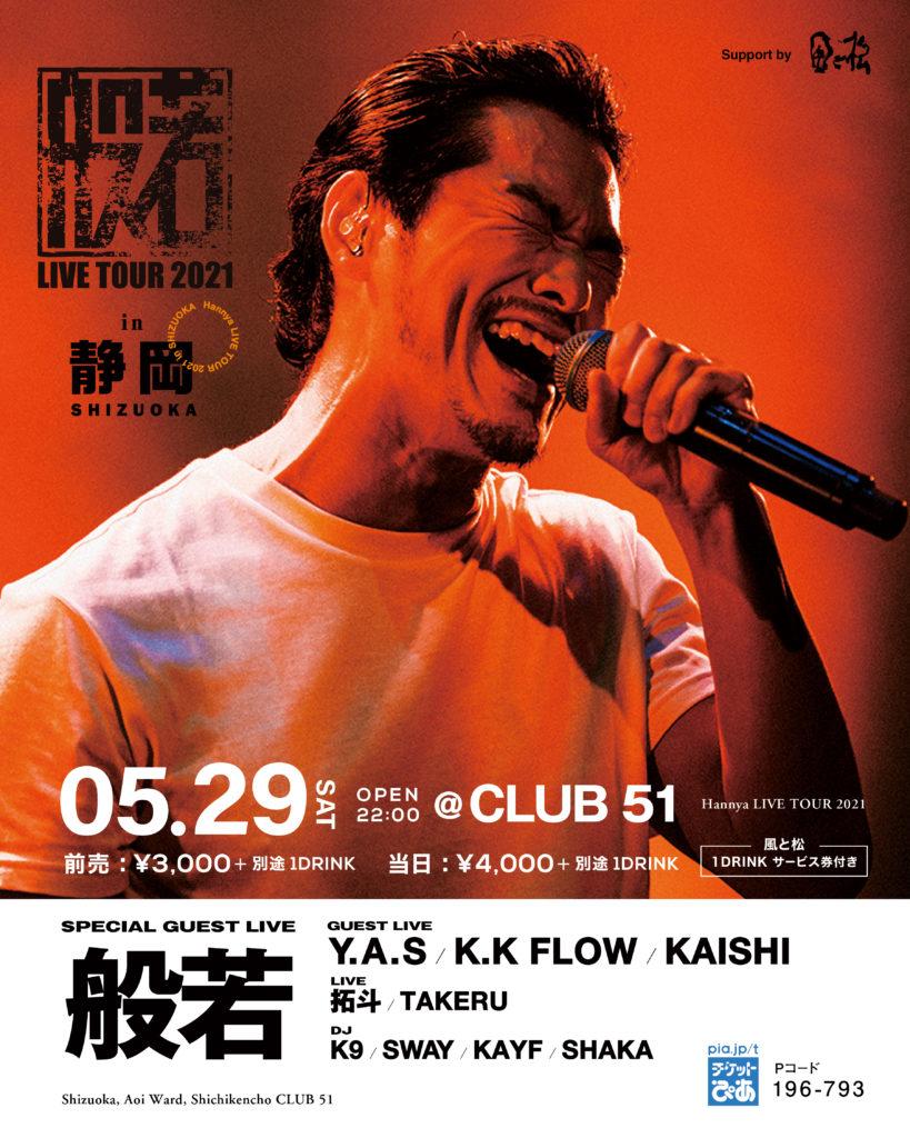 般若 LIVE TOUR 2021 in 静岡 support by 風と松